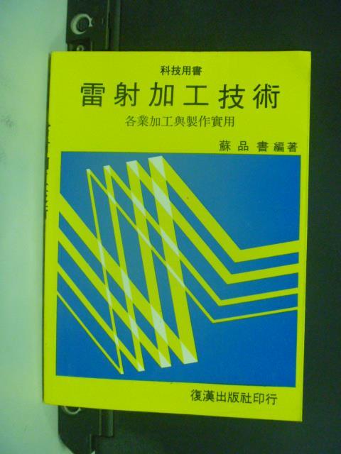 【書寶二手書T5/大學理工醫_OEO】雷射加工技術_蘇品書