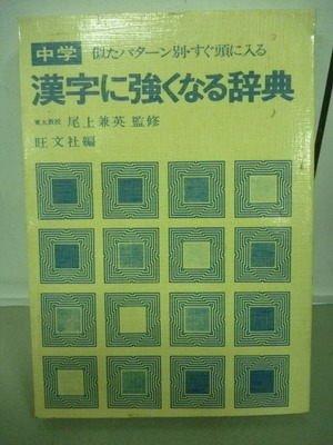 【書寶二手書T9/原文書_MSI】加強漢字辭典_尾上兼英監修