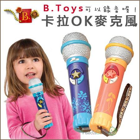 ✿蟲寶寶✿【美國B.Toys】音感智能發展 節奏感訓練 卡拉OK麥克風