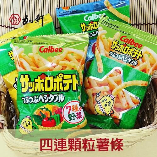 《加軒》 日本CALBEE加樂比北海道4連顆粒薯條