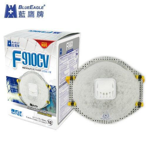 藍鷹牌F-910CV碗型活性碳口罩,附呼吸閥(10入盒),N95,防塵,防臭,氣密性佳
