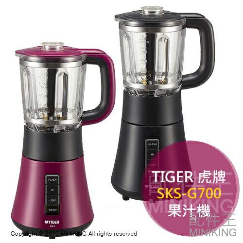 【配件王】日本代購 TIGER 虎牌 SKS-G700 食物調理機 攪拌機 果汁機 蔬果機