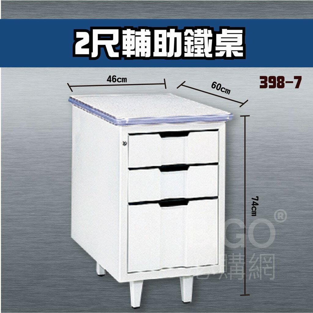款➤2尺輔助鐵桌 398-7 邊桌 桌子 書桌 電腦桌 辦公桌 鐵桌 抽屜櫃  學校 辦公室 會議室