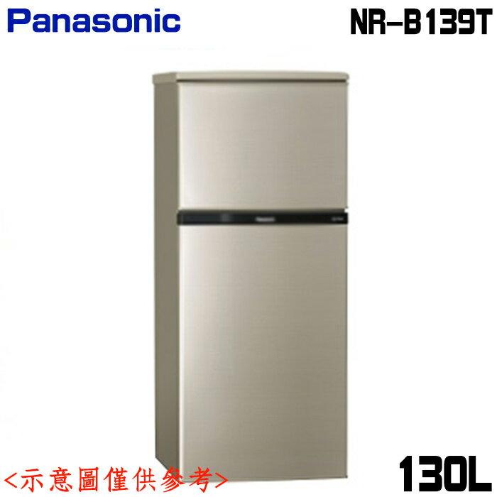 【Panasonic國際牌】130L雙門冰箱NR-B139T【三井3C】