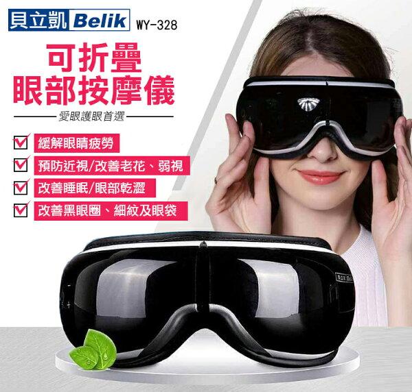 【PCBOX】BELIKWY-328智能眼部按摩器(台灣公司保固)