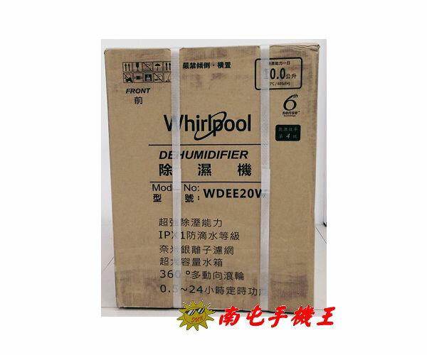 ←南屯手機王→ 惠而浦Whirlpool 10L節能除濕機 WDEE20W 【宅配免運費】
