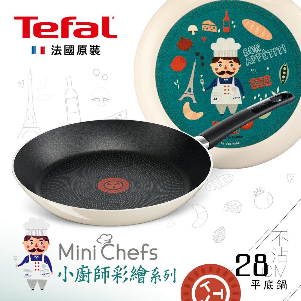 【Tefal 法國特福】小廚師彩繪系列28CM不沾平底鍋(法國)│輸入折扣碼再折↘150