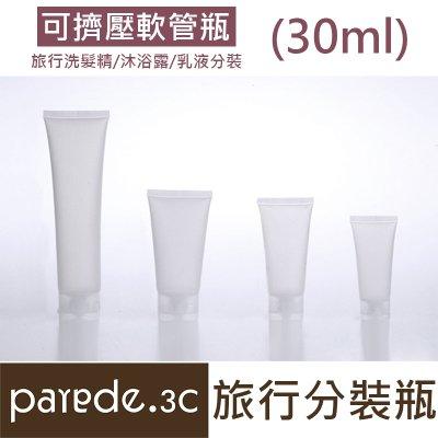 30ml旅行乳液分裝瓶 透明 擠壓式分裝瓶 軟管空瓶 按壓瓶 旅行組分裝 化妝品分裝瓶 保養品分裝 洗髮精 沐浴乳分裝