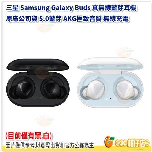 三星 Samsung Galaxy Buds 真無線藍芽耳機 原廠公司貨 5.0藍芽 AKG極致音質 無線充電 黑/白
