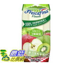 [COSCO代購 如果沒搶到鄭重道歉] 嘉紛娜 100%多酚蘋果奇異果汁 250毫升X24入 W111425