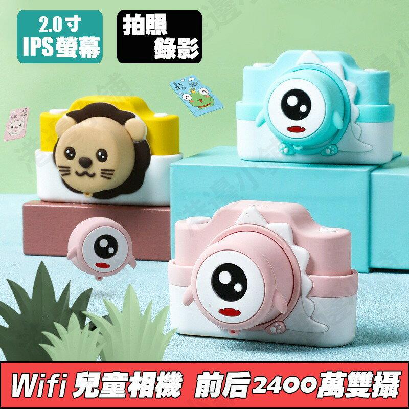 卡通兒童相機 數位相機 超清螢幕 2400萬畫素像素 Wifi共享 繁體中文版 小孩小朋友拍照攝像錄影 前後雙鏡頭