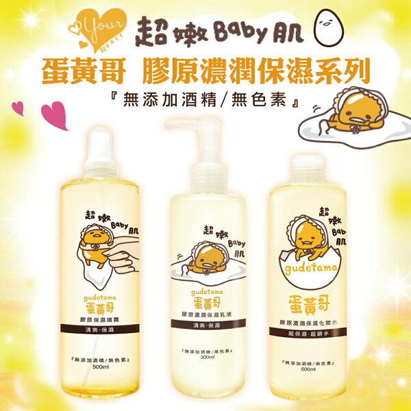 愛瘋誌:蛋黃哥膠原濃潤保濕系列(化妝水噴霧乳液)(2入組)