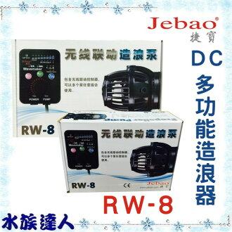 【水族達人】《Jebao 捷寶 DC 多功能造浪器.RW-8/ 8000L》沉水馬達/水流製造機/造浪器