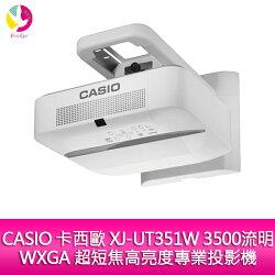 分期0利率 CASIO 卡西歐 XJ-UT351W 3500流明 WXGA 超短焦高亮度專業投影機  DLP雷射&LED混合光源 公司貨▲最高點數回饋10倍送▲