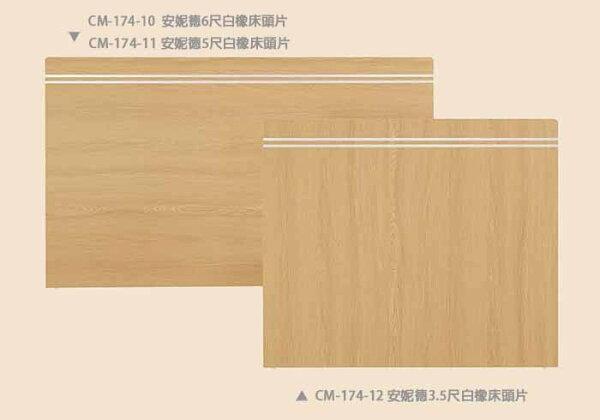 【尚品傢俱】CM-174-11安妮德5尺白橡床頭片(另有6尺和3.5尺)
