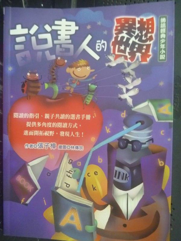 【書寶二手書T4/兒童文學_JOX】說書人的異想世界_張子樟