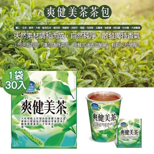 現貨 爽健美茶茶包(1袋30入) 0