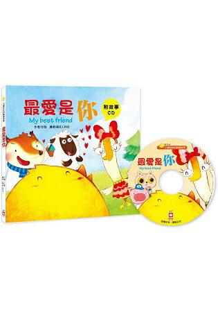 小雞妙妙的歡樂世界:最愛是你【附故事CD】