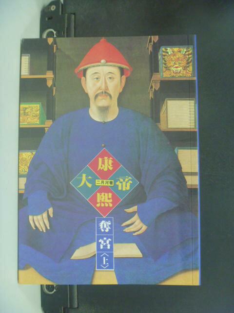 【書寶二手書T7/一般小說_GBA】康熙大帝-奪宮(上)_二月河