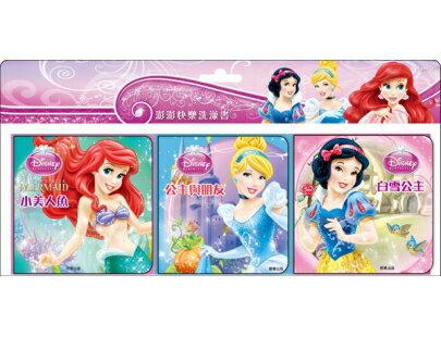 【卡通夢工場】澎澎快樂洗澡書 迪士尼公主 RM012D