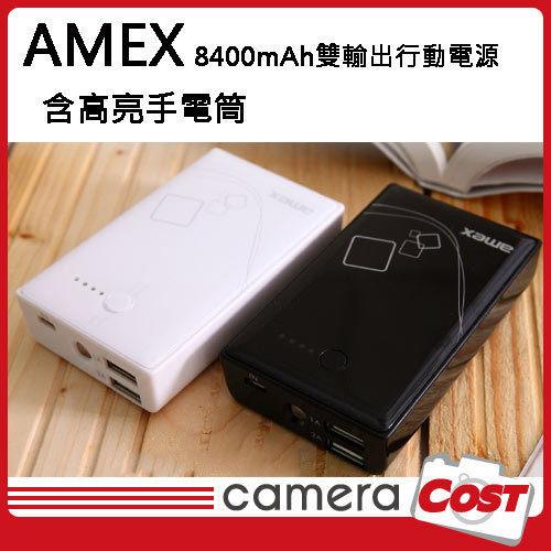 AMEX PBT-84 8400 mAh 雙輸出LED手電筒雙用行動電源(祥昱國際) [天天3C]