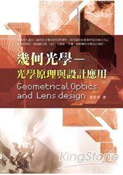 幾何光學:光學原理與 應用