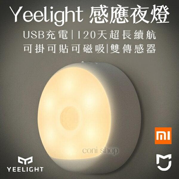 【coni shop】Yeelight感應夜燈 USB充電感應夜燈 米家 小米 人體感應燈 樓梯燈 衣櫃燈 無線燈 夜燈
