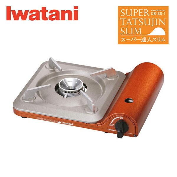 IWATANI 日本岩谷超薄高效能攜帶式卡式瓦斯爐 橙銅色3.3Kw CB-SS-1