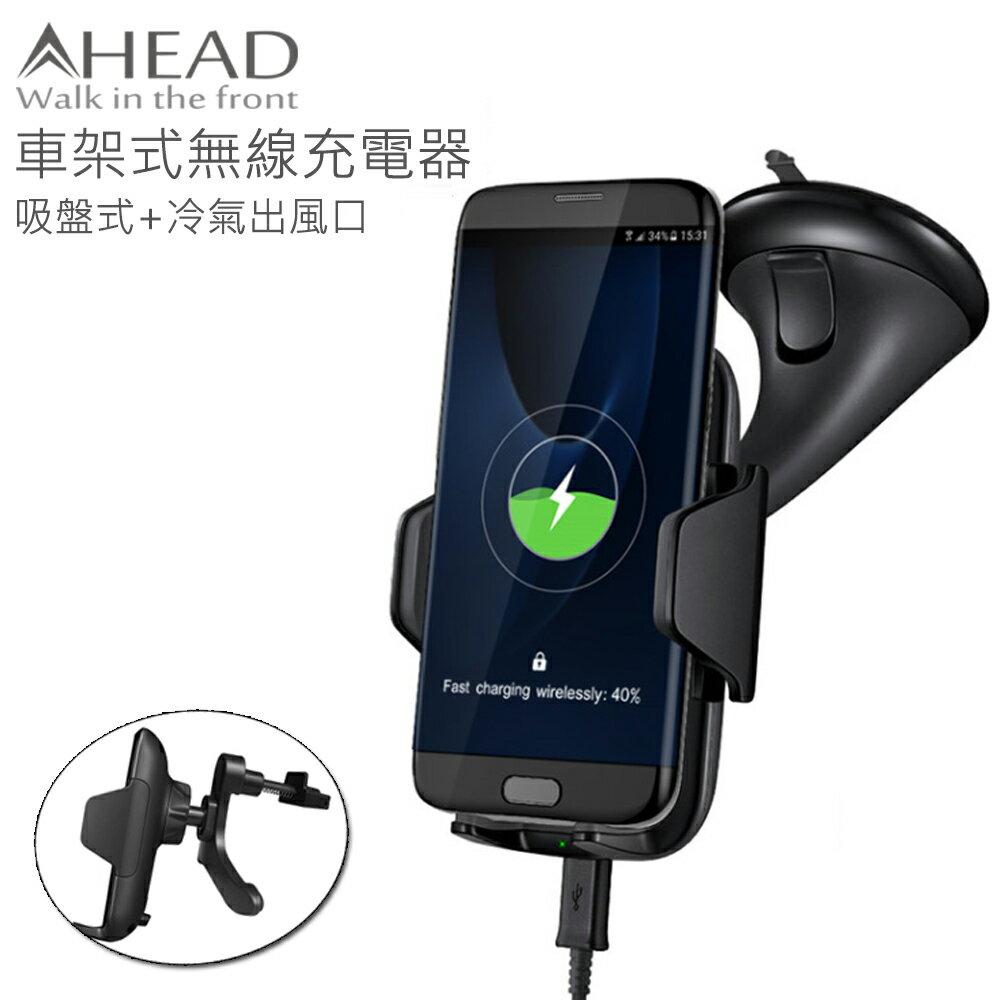 AHEAD 領導者 無線充電器 車架式無線充電板豪華版 無線充電板 無線充電座 吸盤+冷氣出風口支架 C200