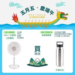 【買就送】尚朋堂 16吋3D擺頭立地電扇SF-1603D【三井3C】