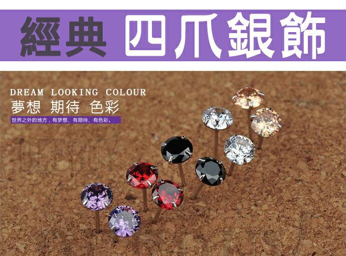 超 925純銀‧四爪愛戀 一對販售 尺寸 3mm 4mm 5mm 四爪 鋯石 針式 耳環