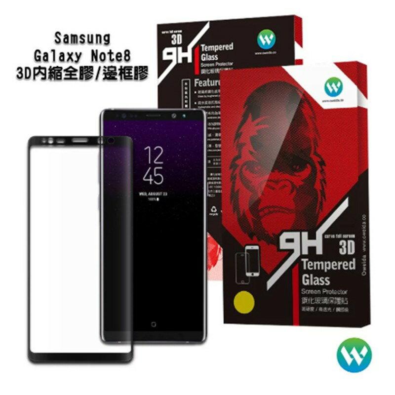 Oweida Samaung Note8 3D內縮滿版鋼化玻璃保護貼(邊膠/全膠)
