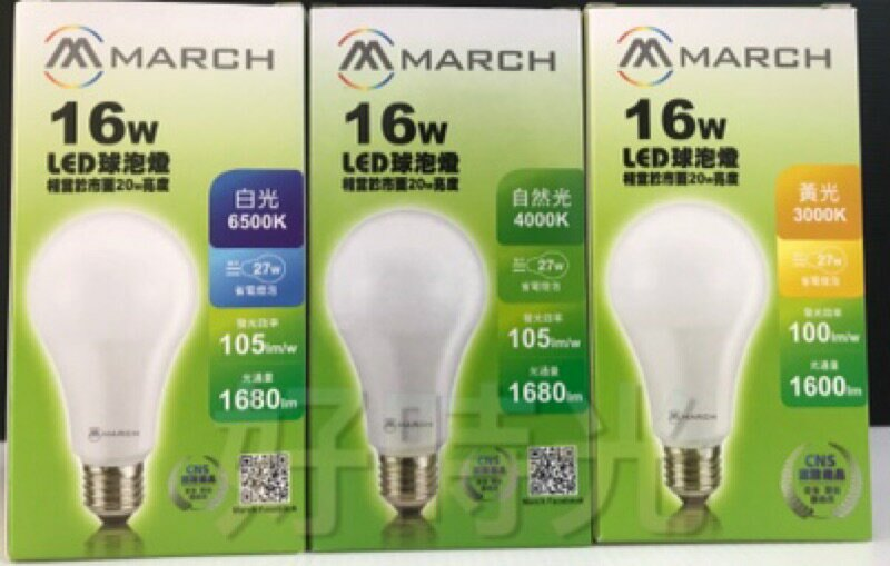 好時光~MARCH LED 16W 13W 12W 10W 4.5W 3W 燈泡 球泡 E27 全電壓 黃光自然光白光