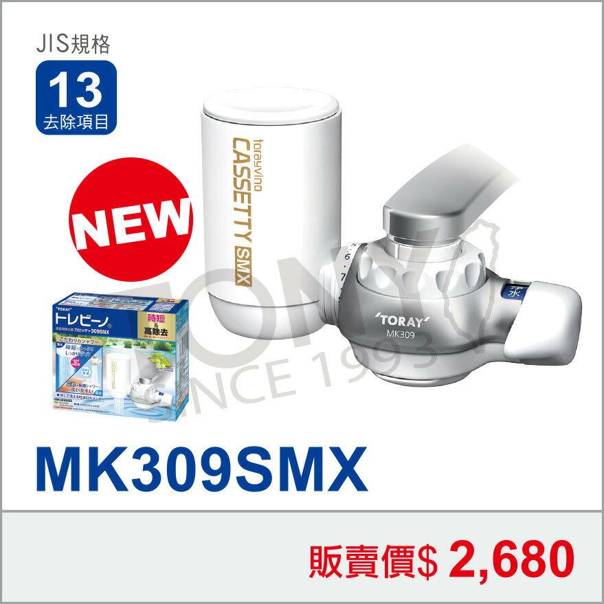 TORAY東麗快速淨水生飲淨水器MK309SMX(附600公升濾心)