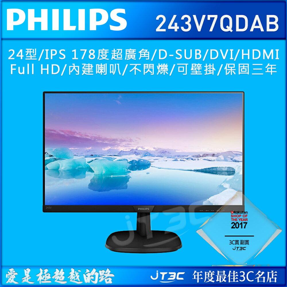 PHILIPS 飛利浦 24型 ~送熱敷眼罩 HDMI線~243V7QDAB IPS 低藍
