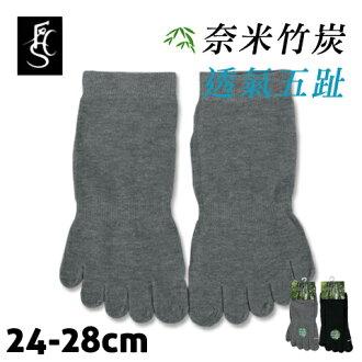 奈米竹炭五趾襪 台灣製 Feng Chang Socks