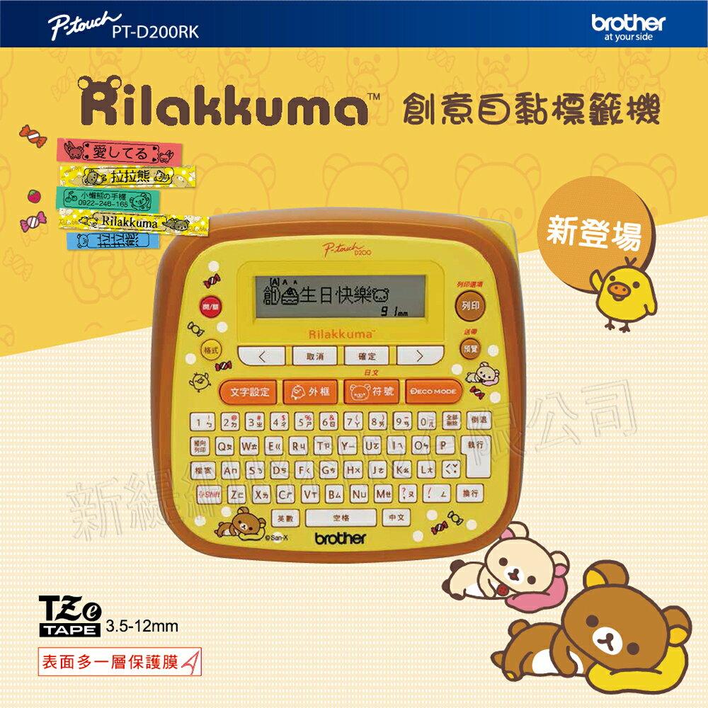 【新年好禮*免運】brother Rilakkuma PT-D200RK 原廠拉拉熊創意自黏標籤機*另有LINE/Kitty/史努比款