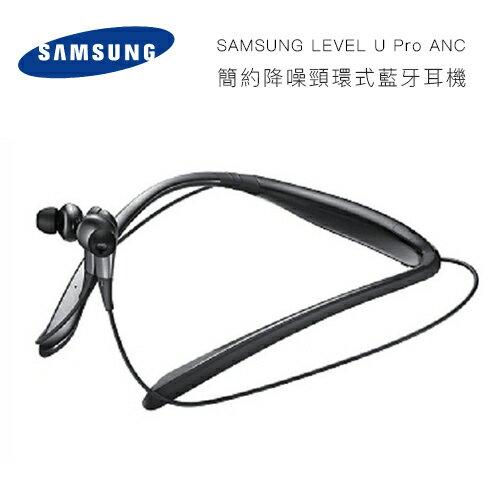 【快速出貨】SAMSUNG LEVEL U Pro ANC 原廠簡約降噪頸環式藍牙耳機-黑