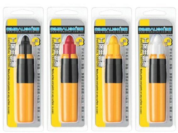 雄獅 SIMBALION IC-50B 工業用蠟筆 記號筆 (附贈酷樂夾)