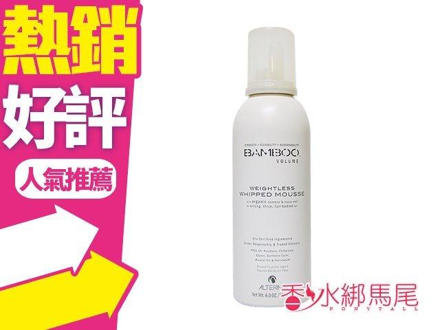ALTERNA BAMBOO 瑪卡瘋泡170g 豐厚柔軟的空氣感捲髮?香水綁馬尾?