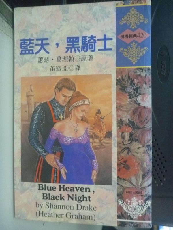 【書寶二手書T6/言情小說_HAW】藍天,黑騎士_苗蜜亞