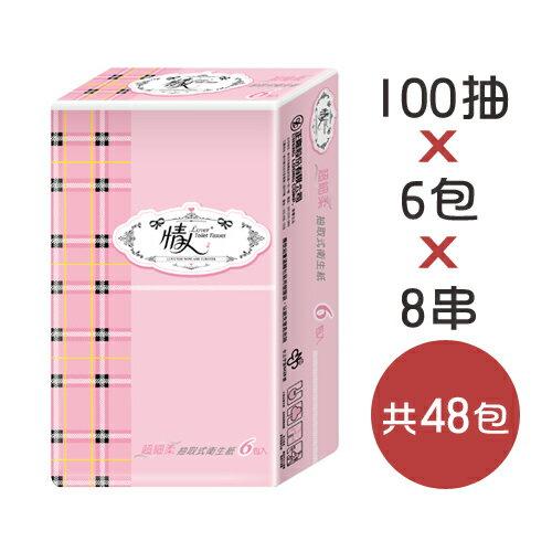 【箱購】情人 抽取式衛生紙(100抽x6包x8串)【悅兒園婦幼生活館】