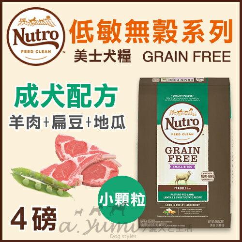 《Nutro美士》低敏無穀系列-成犬配方(羊肉+扁豆地瓜)小顆粒4LB / 狗飼料