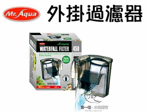 [第一佳 水族寵物] 台灣水族先生Mr.Aqua 外掛過濾器 [450型] 免運