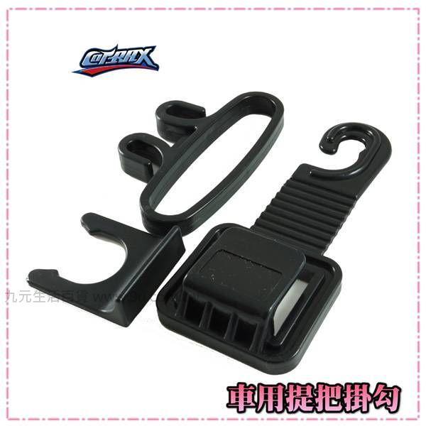 【九元生活百貨】Cotrax 車用提把掛勾三入組 椅背 頭枕 車用掛鉤
