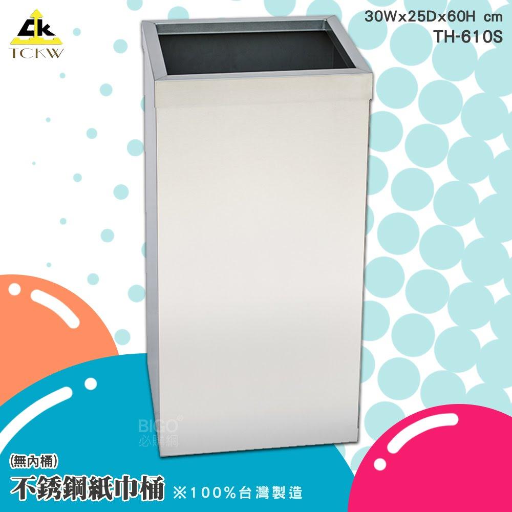 環保分類《鐵金鋼》45L不銹鋼紙巾桶(無內桶) TH-610S 單分類 不鏽鋼垃圾桶 無蓋垃圾桶 環保回收箱 清潔箱