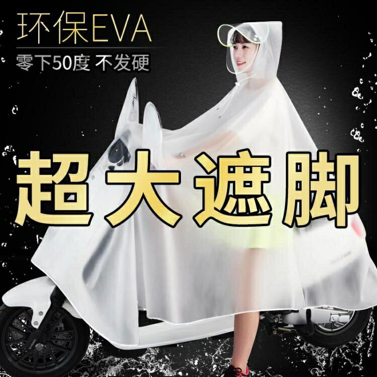 江南行電瓶電動摩托車雨衣單人男女韓國時尚成人加大騎行透明雨披yh