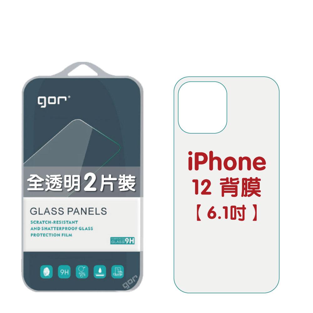現貨 GOR 9H iPhone 12 背膜 鋼化 玻璃 保護貼 全透明 兩片裝 【全館滿299免運費】