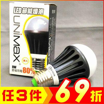 UNIMAX 8W LED省電發光黃燈泡【KN01001】i-Style居家生活