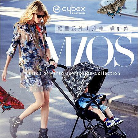 ✿蟲寶寶✿【德國Cybex】德國時尚頂尖工藝時尚設計師聯名新生兒可平躺嬰兒手推車MIOS限量款-迷彩蝴蝶